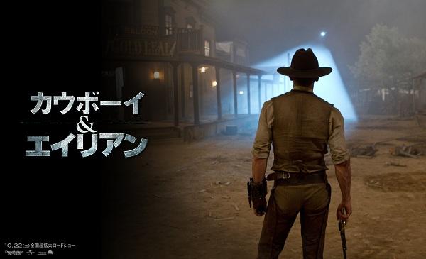 Cowboys & Aliens_2011