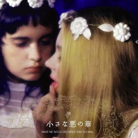 『小さな悪の華』(1970) - Mais ne nous délivrez pas du mal –