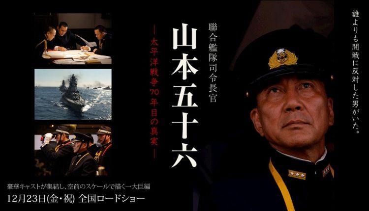 『聯合艦隊司令長官 山本五十六 -太平洋戦争70年目の真実-』(2011)