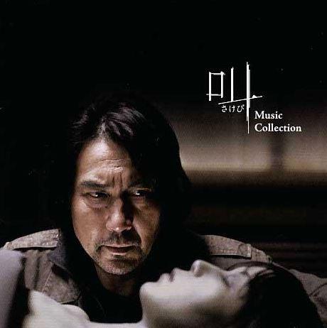 『叫(さけび)』(2006/日本)