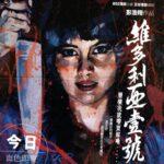 『ドリーム・ホーム』(2010) - A Pang Ho-Cheung Film/ Dream Home –