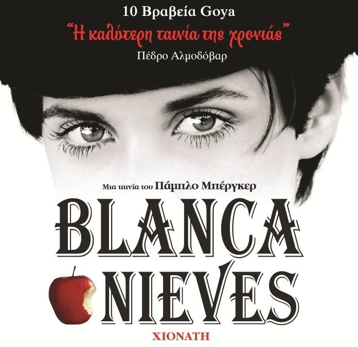 『ブランカニエベス』(2012) - Blancanieves –