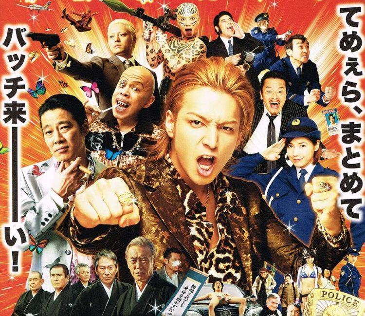 『土竜(モグラ)の唄 潜入捜査官REIJI』(2014/映画)