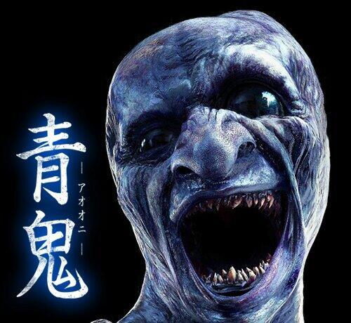 『青鬼』(2014/映画)
