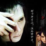 『喰女 -クイメ-』(2014) - Over Your Dead body(KUIME) –