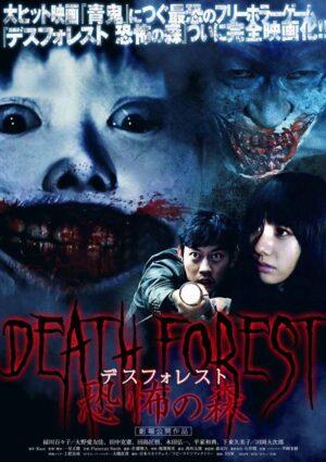 Death_Forest-movie2014_01
