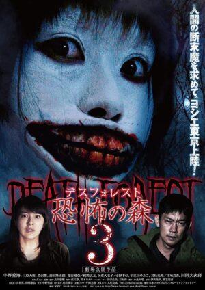 Death-Forest3_movie2015_01c