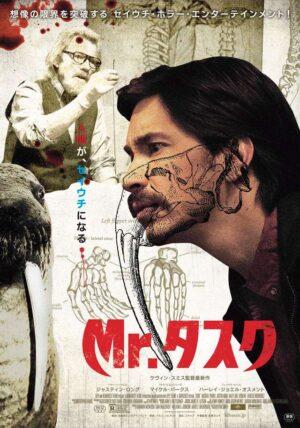 Tusk-movie2014_08c