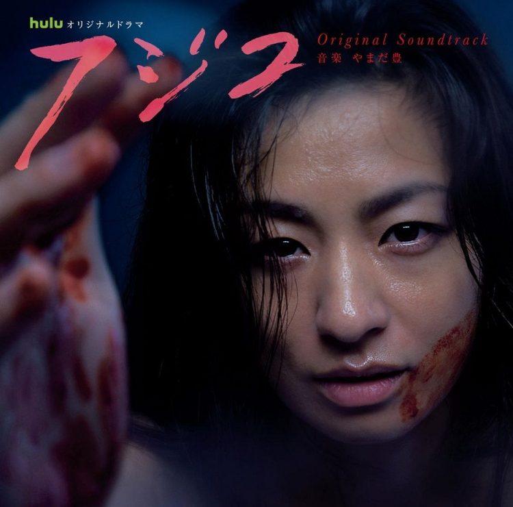 「フジコ」(2015/TVドラマ)