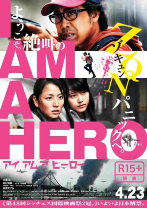 i-am-a-hero_01-2c