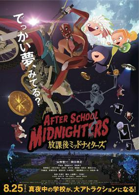 After School Midnighters_000