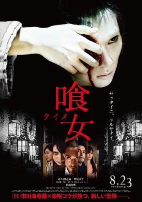 喰女-movie2014_01