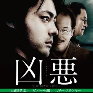 『凶悪』(2013/映画)
